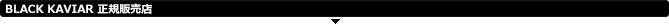 BLACK KAVIAR(�֥�å�����ӥ�)