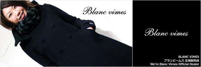 blanc vimes (ブランビームス) 正規販売店
