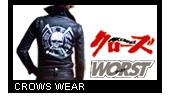 CROWS×WORST(クローズ×ワースト衣類)正規販売店