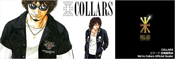 COLLARS(カラーズ)正規販売店