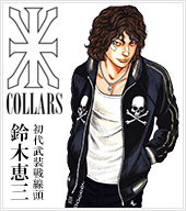 COLLARS(���顼��)