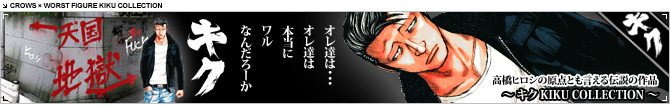 遠藤キク 高橋ヒロシ