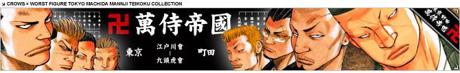 萬侍卍帝國