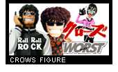 CROWS(クローズ)×WORST(ワースト)×QP(キューピー)フィギュア