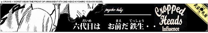 清広義巳モデルシャツ