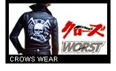 CROWS(クローズ)×WORST(ワースト)衣類