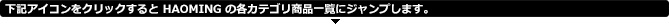 HAOMING(ハオミン)正規販売店