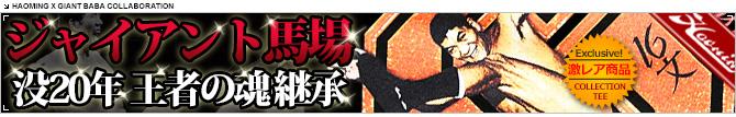 HAOMING(ハオミン)キン肉マン