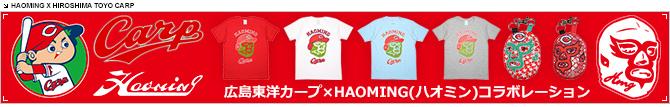 HAOMING(ハオミン)広島東洋カープ