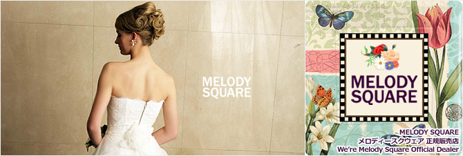 MELODY SQUARE (メロディースクウェア) 正規販売店