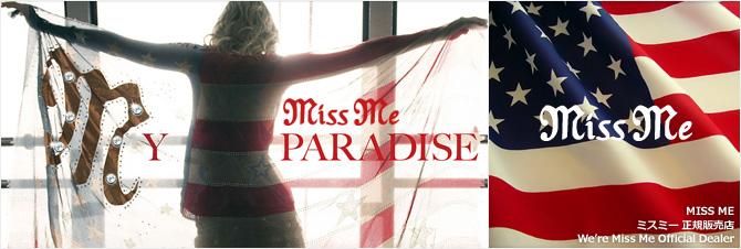 MISS ME(ミスミー)
