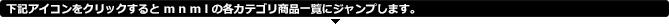 mnml(ミニマル)カテゴリ