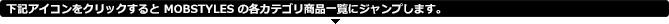 MOBSTYLES(モブスタイルス)カテゴリ