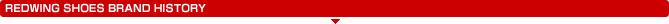 REDWING(レッドウィング)ブランドヒストリー
