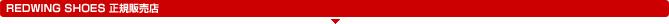 REDWING(��åɥ�����)��������Ź