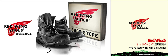 REDWING(レッドウィング)正規販売店