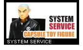 システムサービス正規販売店