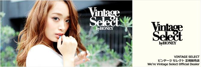 VINTAGE SELECT BY HONEY(ビンテージセレクトバイハニー)